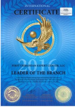 міжнародний сертифікат - лідер галузі:
