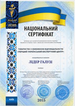 національний сертифікат: